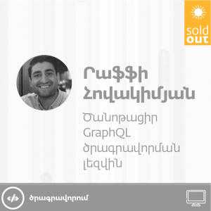 Ծանոթացիր GraphQL ծրագրավորման լեզվին