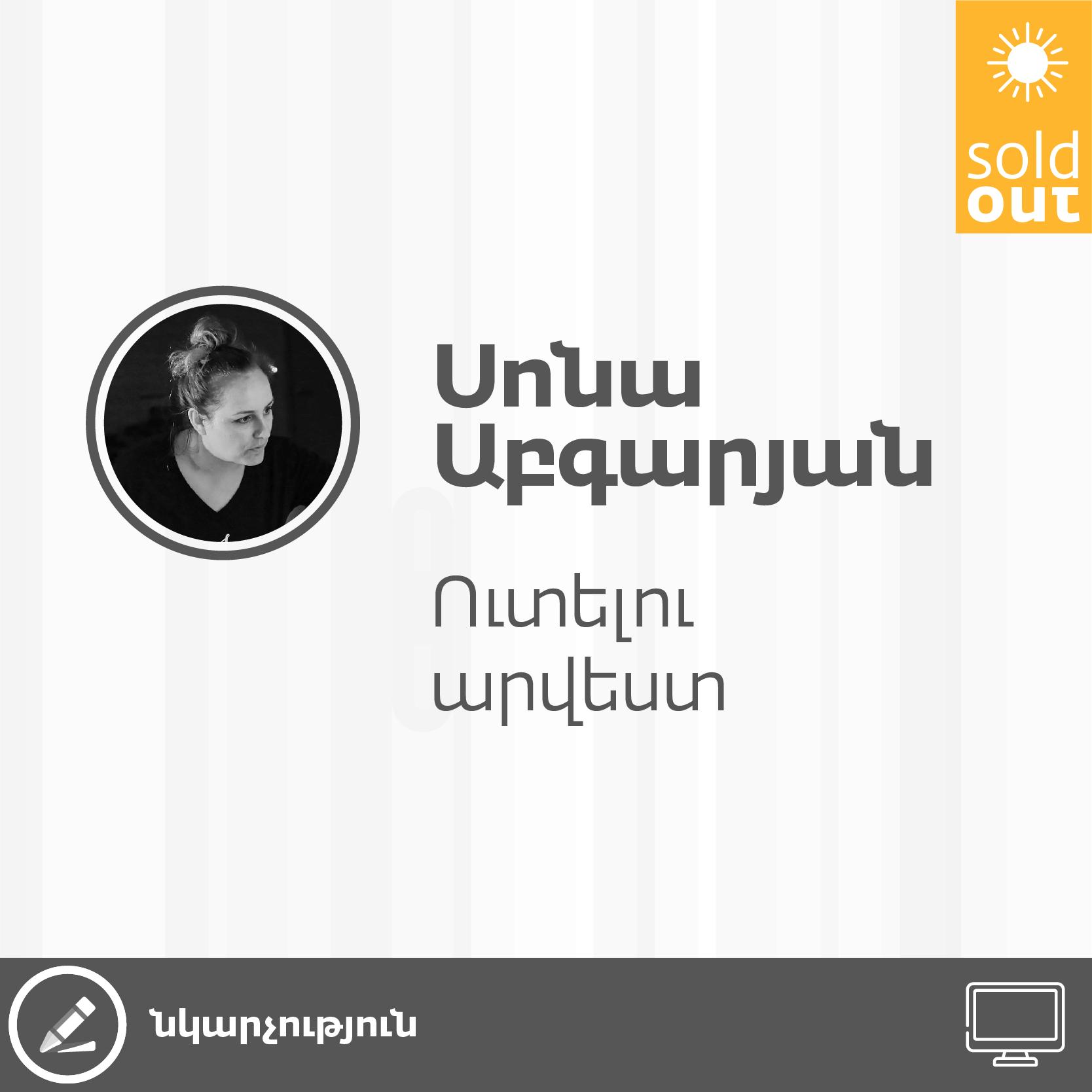 nor qarakusiner 11 copy 2 - «Գրավիր ամառային դահլիճը» լոգո