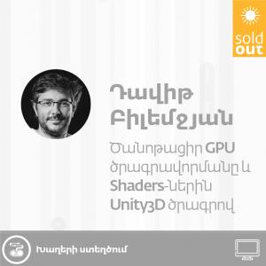 Ծանոթացիր GPU ծրագրավորմանը և Shaders-ներին Unity3D ծրագրով