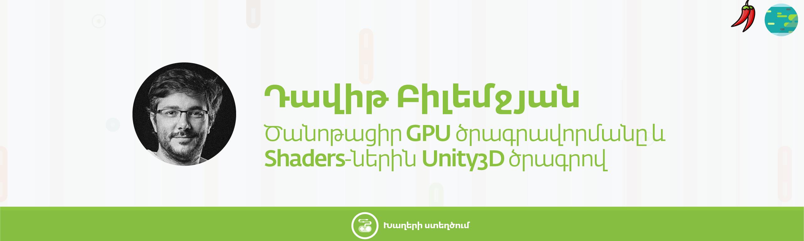nor laber banner 14 - Ծանոթացիր GPU ծրագրավորմանը և Shaders-ներին Unity3D ծրագրով