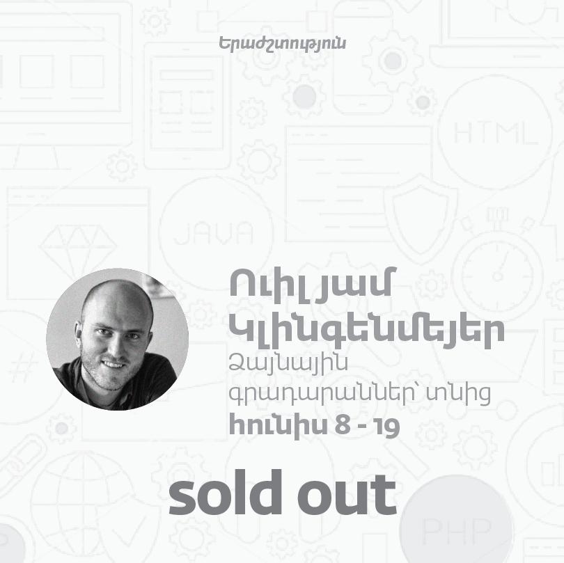 sold out nor 01 - «Գրավիր ամառային դահլիճը» լոգո