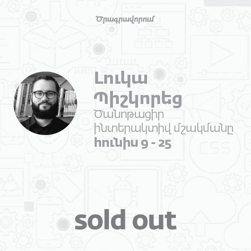 sold out nor 02 - «Գրավիր ամառային դահլիճը» լոգո