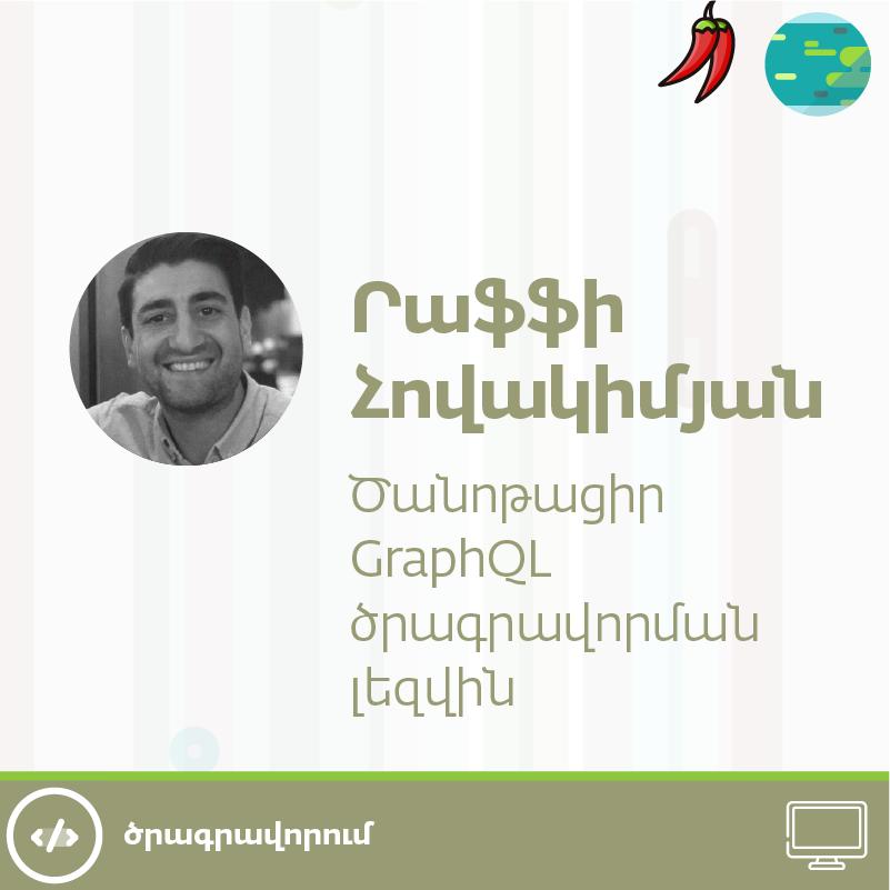 2 labs visual 14 - Ծանոթացիր GraphQL ծրագրավորման լեզվին