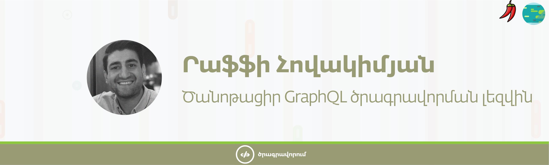 2 labs visual 19 - Ծանոթացիր GraphQL ծրագրավորման լեզվին