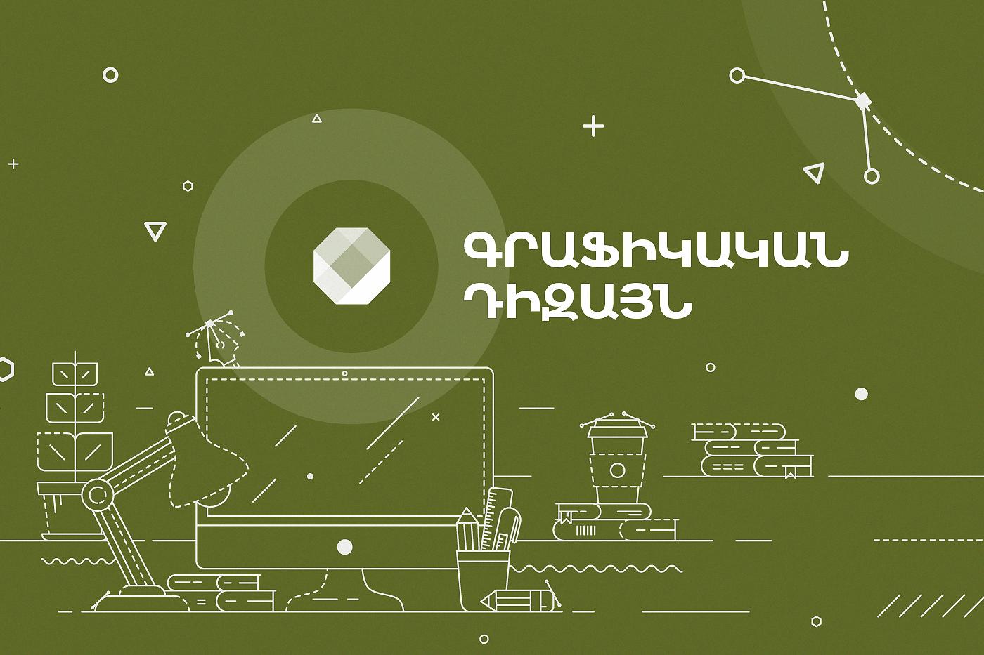 design - Գրաֆիկական դիզայն