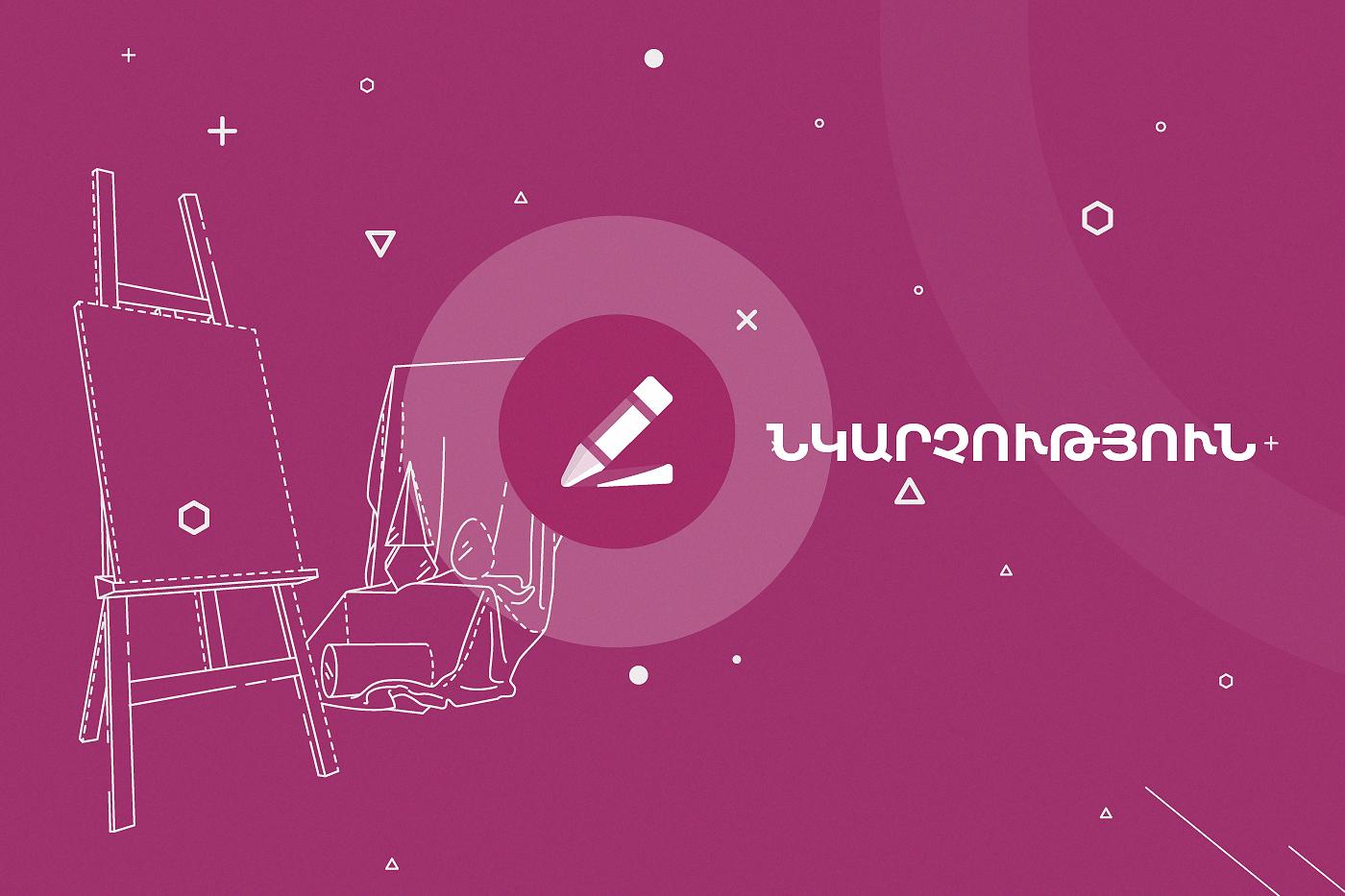 drawing - Երևանը շարժման մեջ Տաթևիկ Ավետիսյանի հետ