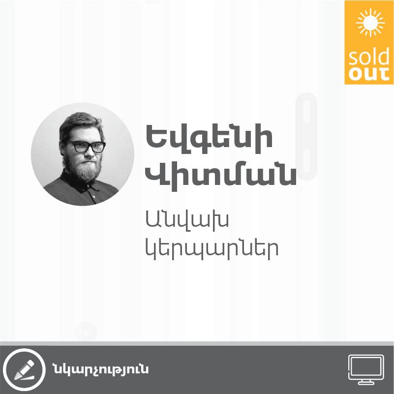 labs jul 12 1 - «Գրավիր ամառային դահլիճը» լոգո