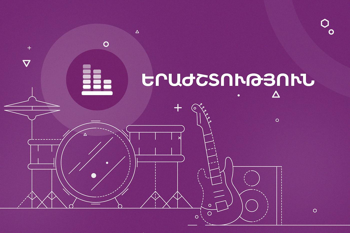 music 2 - Երևանը շարժման մեջ Տաթևիկ Ավետիսյանի հետ
