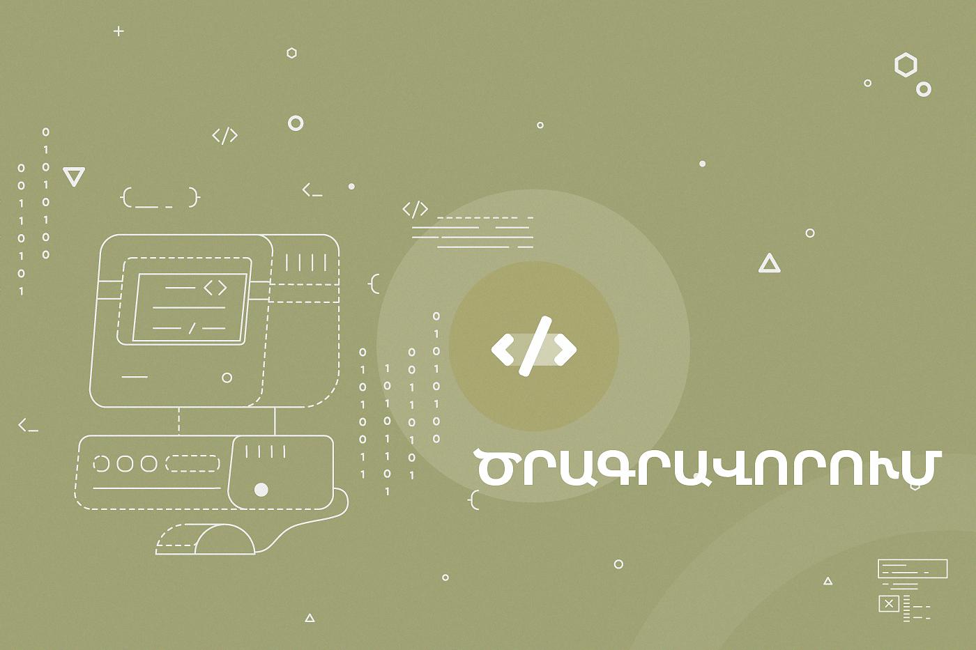 programming - Ծրագրավորում
