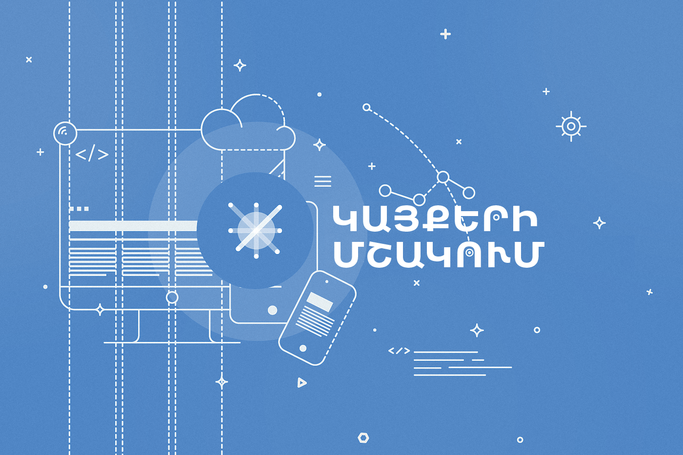 web dev 1 - Երևանը շարժման մեջ Տաթևիկ Ավետիսյանի հետ