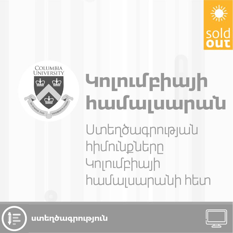 colimbia 01 39 - «Գրավիր ամառային դահլիճը» լոգո