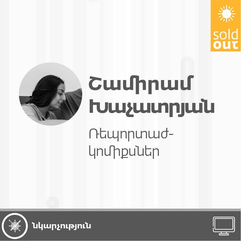 shamiram 31 - «Գրավիր ամառային դահլիճը» լոգո