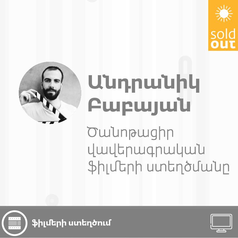 andranik 1 - «Գրավիր ամառային դահլիճը» լոգո
