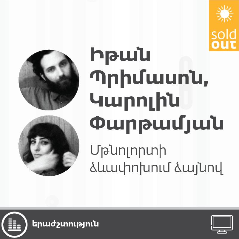 labs jul 53 - «Գրավիր ամառային դահլիճը» լոգո