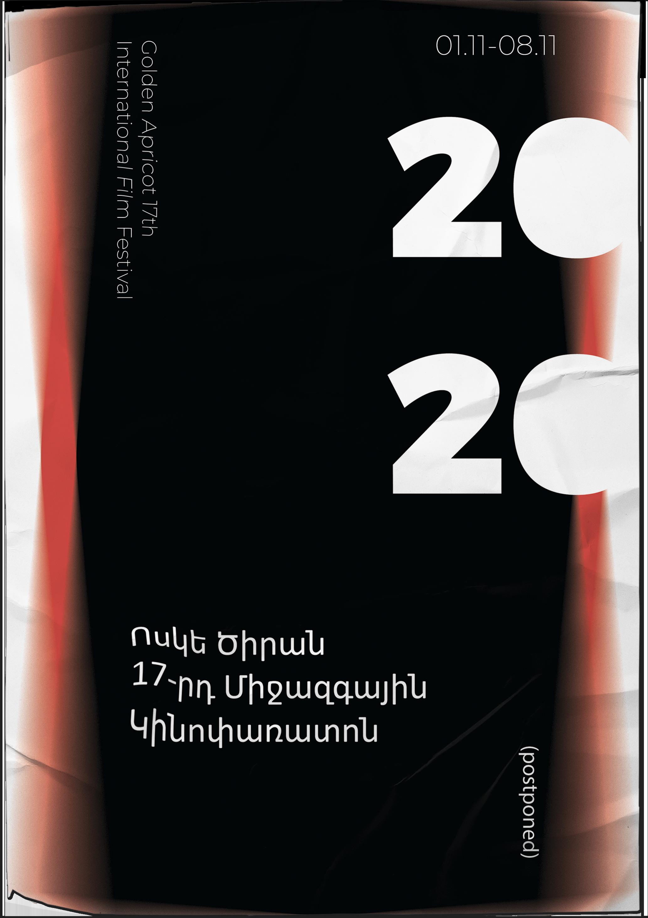 5011 - Թումո ստուդիաների բացման ցուցահանդեսը