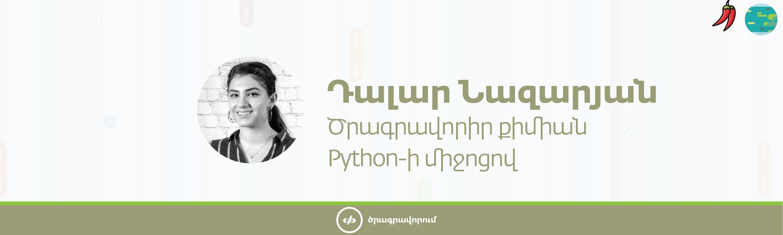 january 06 - Ծրագրավորիր քիմիան Python-ի միջոցով