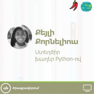Ստեղծիր խաղեր Python-ով