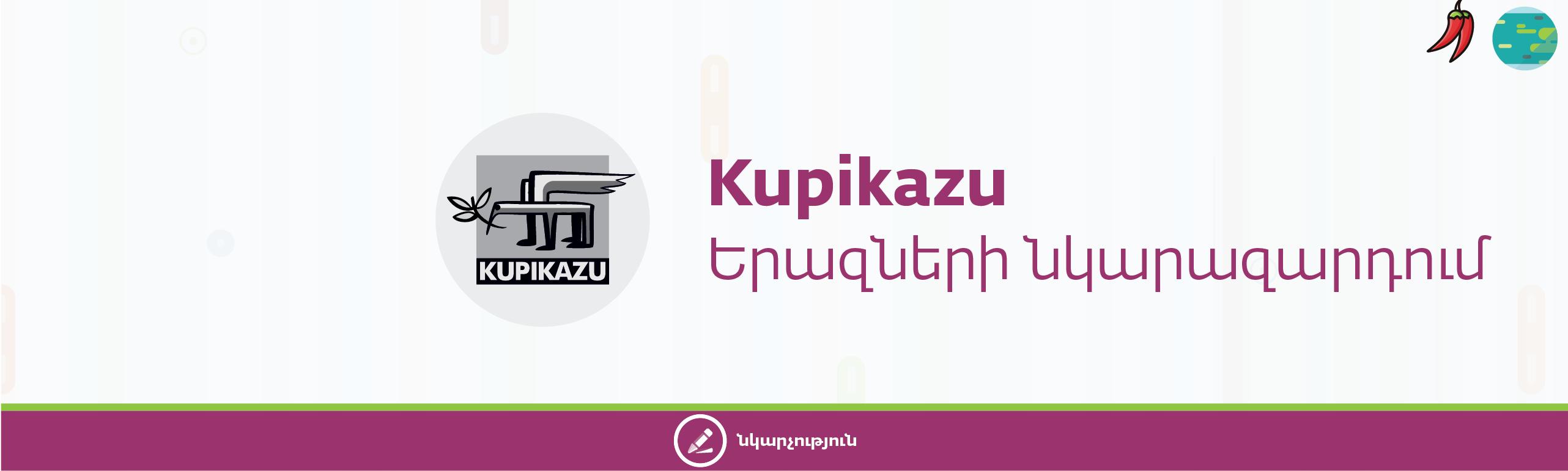 kupikazu o2 - Երազների նկարազարդում